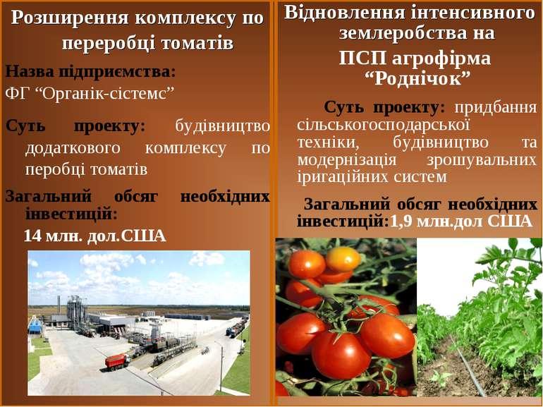 """Відновлення інтенсивного землеробства на ПСП агрофірма """"Роднічок"""" Суть проект..."""