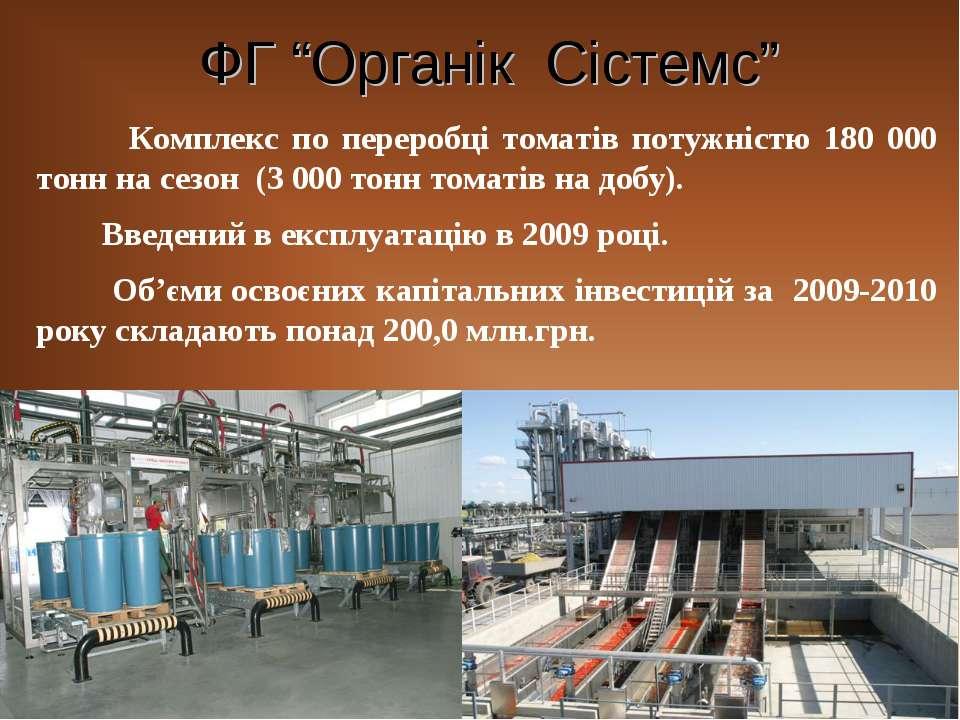 """ФГ """"Органік Сістемс"""" Комплекс по переробці томатів потужністю 180 000 тонн на..."""