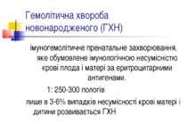 Гемолітична хвороба новонародженого (ГХН) імуногемолітичне пренатальне захвор...