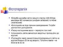 Фототерапія •Білірубін адсорбує світло синього спектру (420-500нм), максимум ...