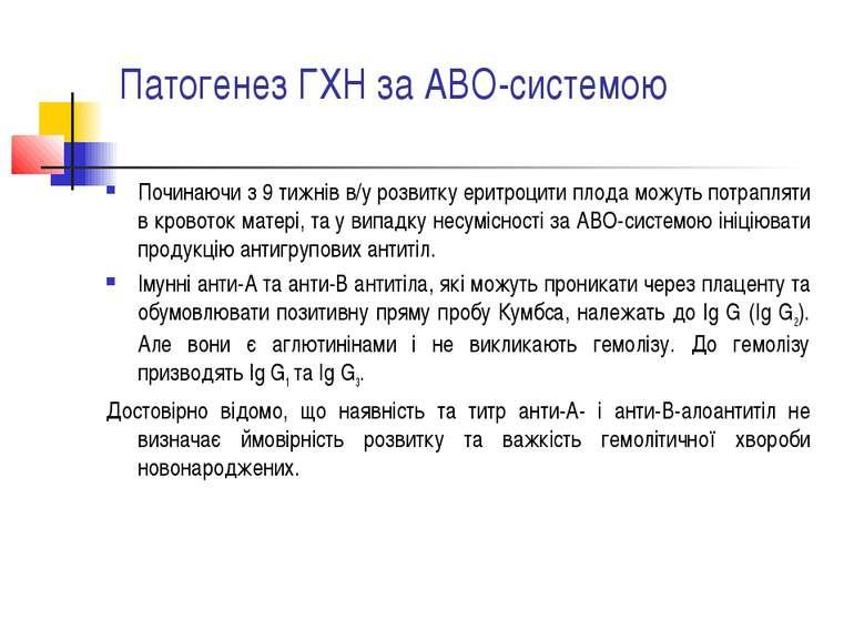 Патогенез ГХН за АВО-системою Починаючи з 9 тижнів в/у розвитку еритроцити пл...