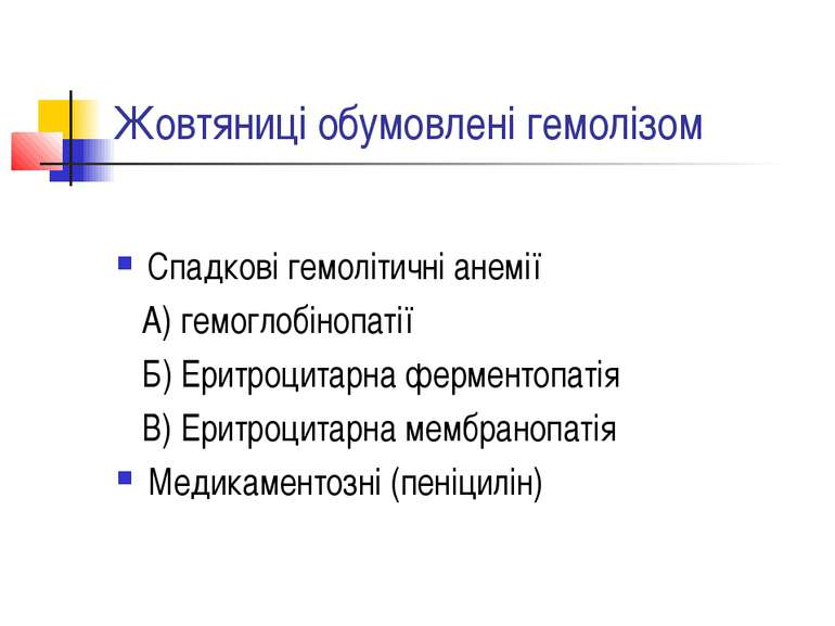 Жовтяниці обумовлені гемолізом Спадкові гемолітичні анемії А) гемоглобінопаті...