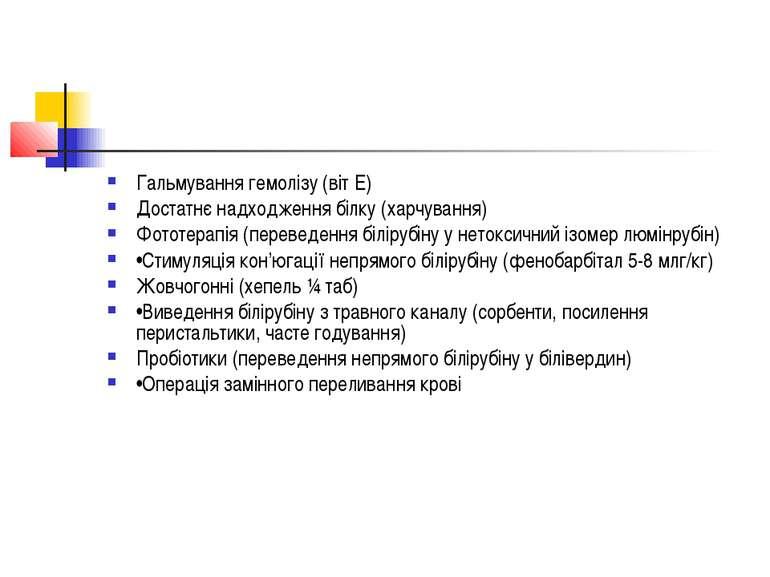 Гальмування гемолізу (віт Е) Достатнє надходження білку (харчування) Фототера...