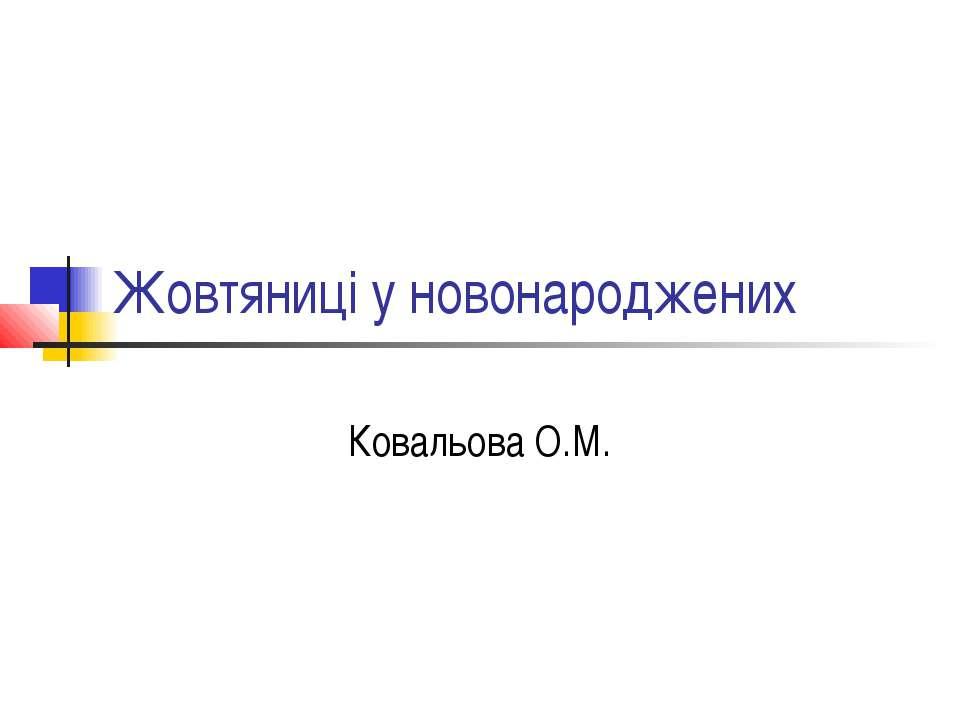 Жовтяниці у новонароджених Ковальова О.М.