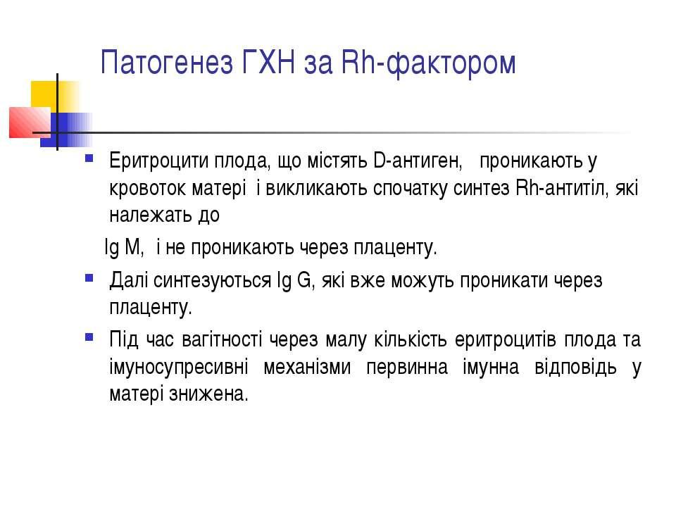 Патогенез ГХН за Rh-фактором Еритроцити плода, що містять D-антиген, проникаю...