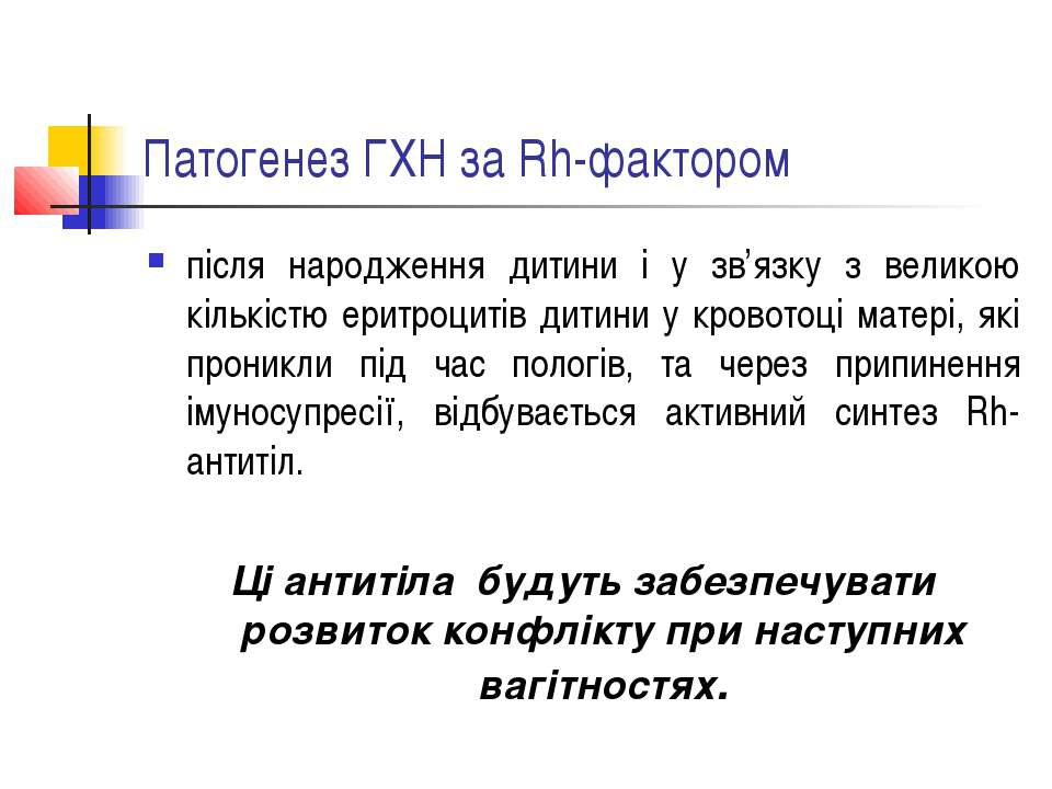 Патогенез ГХН за Rh-фактором після народження дитини і у зв'язку з великою кі...