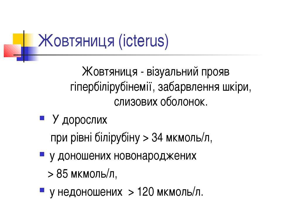 Жовтяниця (icterus) Жовтяниця - візуальний прояв гіпербілірубінемії, забарвле...