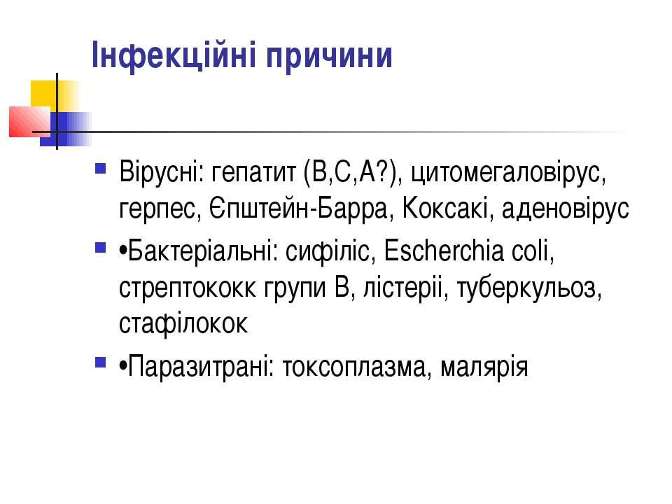 Інфекційні причини Вірусні: гепатит (В,С,А?), цитомегаловірус, герпес, Єпштей...