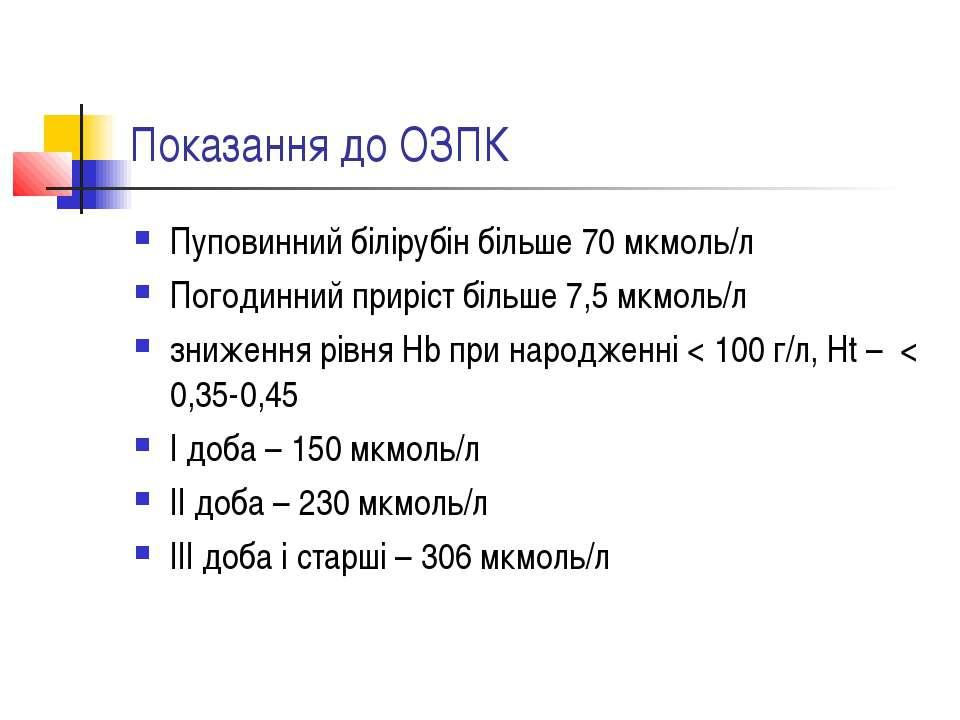 Показання до ОЗПК Пуповинний білірубін більше 70 мкмоль/л Погодинний приріст ...