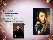 Его стихов пленительная слабость Пройдет веков завистливую даль… А.С.Пушкин