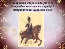 Для получения дворянства ребенок был фиктивно зачислен на службу в Астраханск...