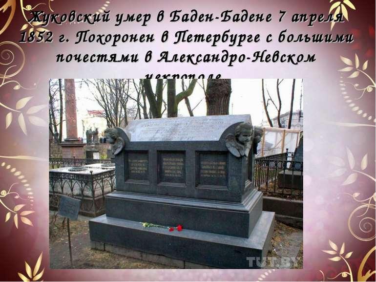 Жуковский умер в Баден-Бадене 7 апреля 1852 г. Похоронен в Петербурге с больш...