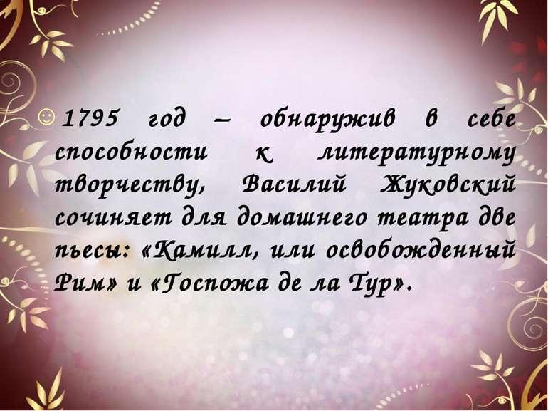 1795 год – обнаружив в себе способности к литературному творчеству, Василий Ж...