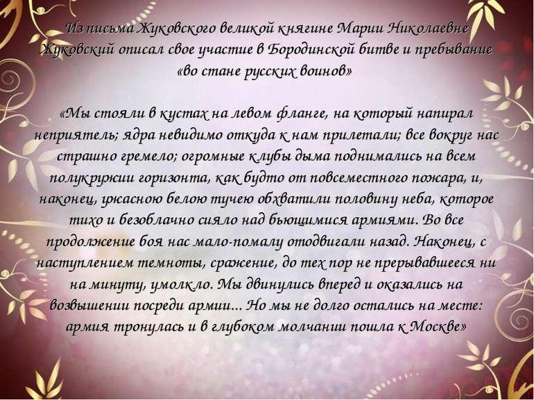 Из письма Жуковского великой княгине Марии Николаевне Жуковский описал свое у...