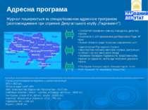 Журнал поширюється за спеціалізованою адресною програмою (розповсюдження при ...