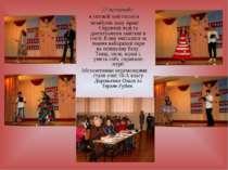 22 листопада в актовій залі сталося незабутнє шоу зірок! Справжні леді та дж...