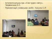Інтелектуальна гра «Сім чудес світу», Червінська К.С. Презентації учнівських ...