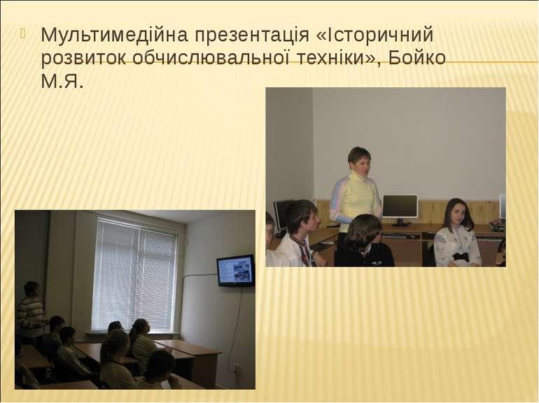 Мультимедійна презентація «Історичний розвиток обчислювальної техніки», Бойко...