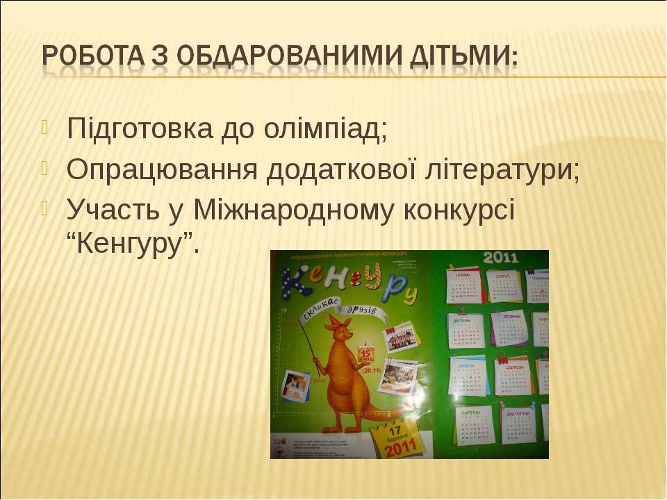 Підготовка до олімпіад; Опрацювання додаткової літератури; Участь у Міжнародн...