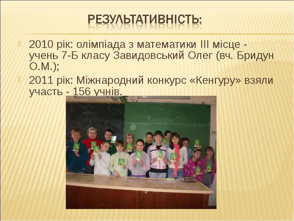 2010 рік: олімпіада з математики ІІІ місце - учень 7-Б класу Завидовський Оле...