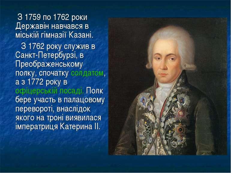З 1759 по 1762 роки Державін навчався в міській гімназії Казані. З 1762 року ...
