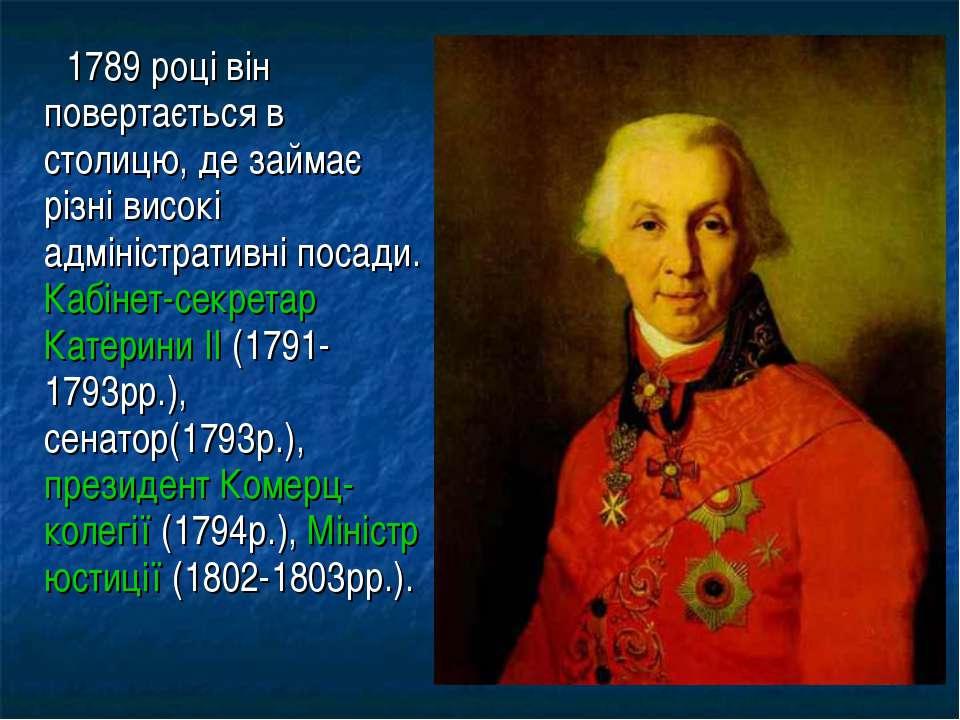 1789 році він повертається в столицю, де займає різні високі адміністративні ...
