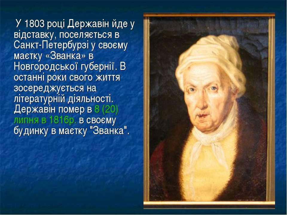 У 1803 році Державін йде у відставку, поселяється в Санкт-Петербурзі у своєму...