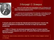 З біографії О. Бісмарка 1 квітня 1815 в маєтку Шенхаузен в Бранденбурзі в сім...