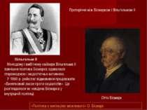 Молодому і амбітному кайзера Вільгельма II зовнішня політика Бісмарка здавала...