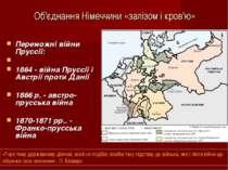 Об'єднання Німеччини «залізом і кров'ю» Переможні війни Пруссії: 1864 - війна...
