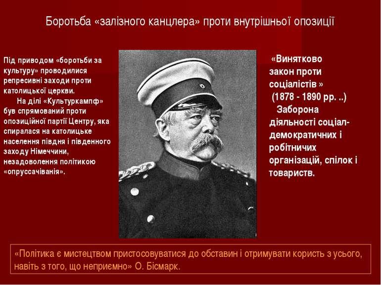 Боротьба «залізного канцлера» проти внутрішньої опозиції Під приводом «бороть...