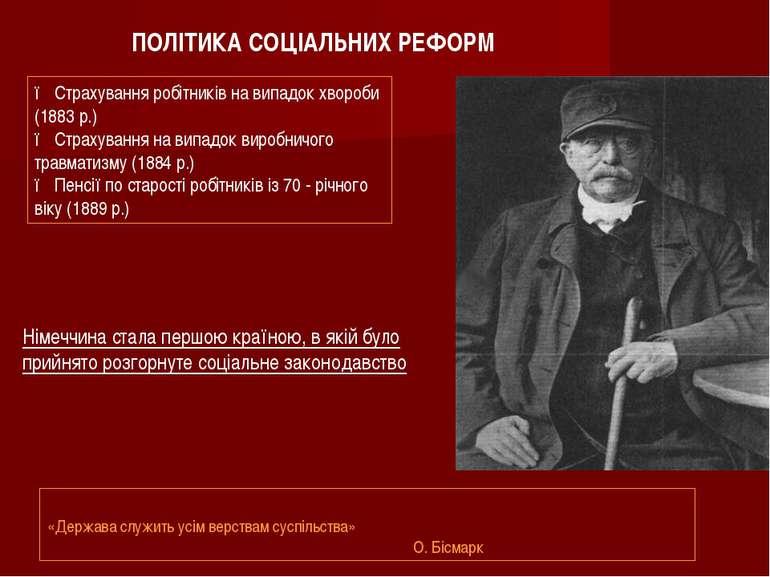 ПОЛІТИКА СОЦІАЛЬНИХ РЕФОРМ ● Страхування робітників на випадок хвороби (1883 ...