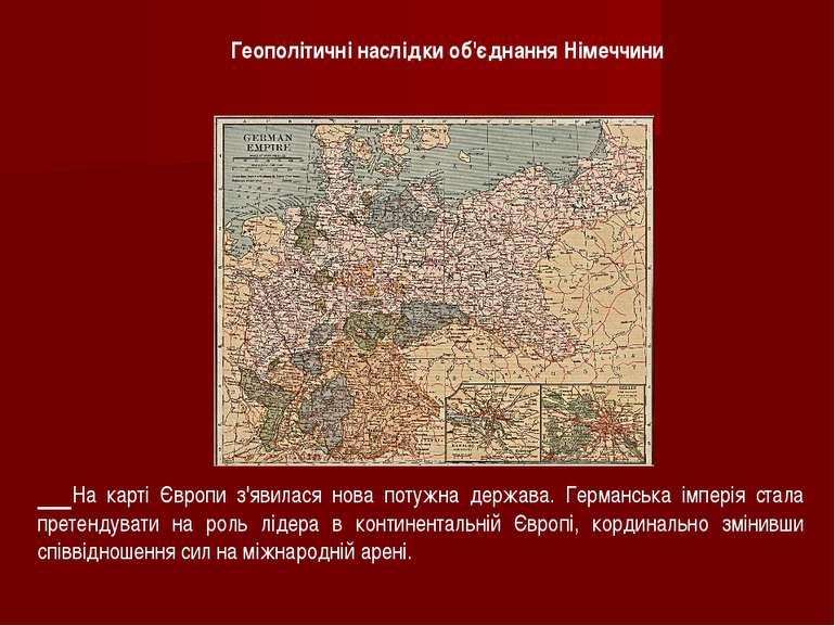 Геополітичні наслідки об'єднання Німеччини На карті Європи з'явилася нова пот...