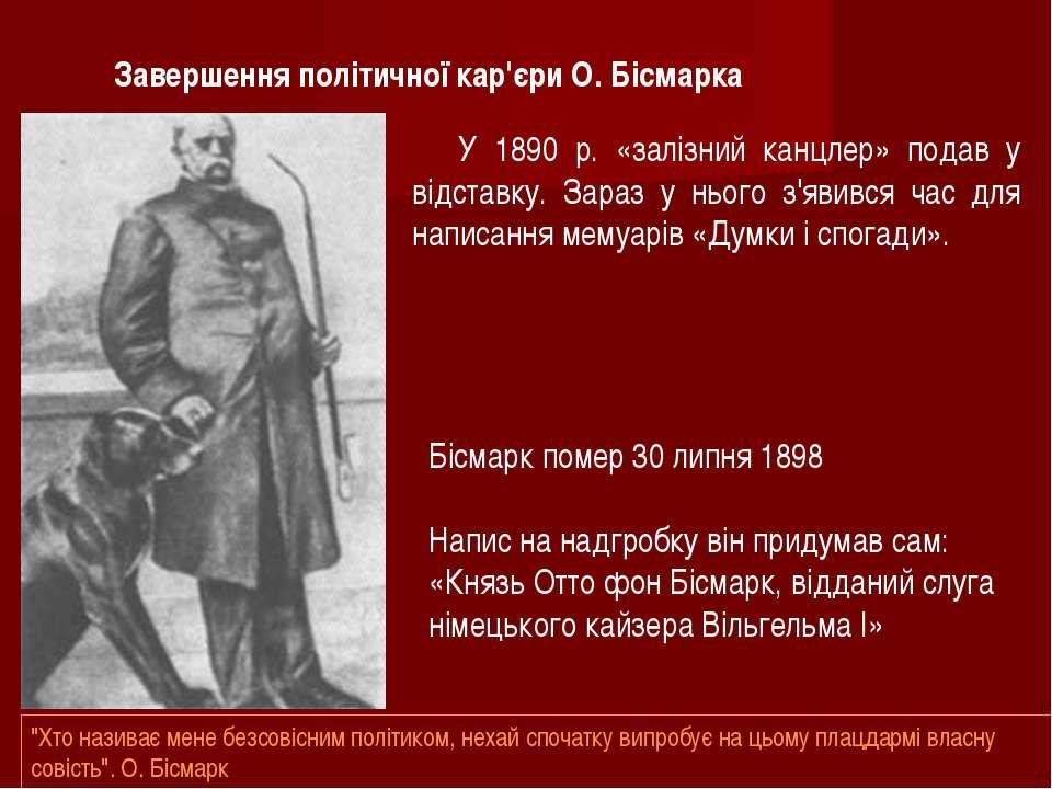 У 1890 р. «залізний канцлер» подав у відставку. Зараз у нього з'явився час дл...