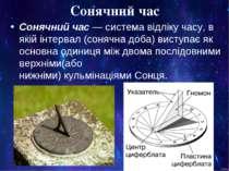 Сонячний час Сонячний час— система відлікучасу, в якій інтервал (сонячна до...