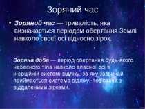 Зоряний час Зоряний час — тривалість, яка визначається періодом обертання Зем...