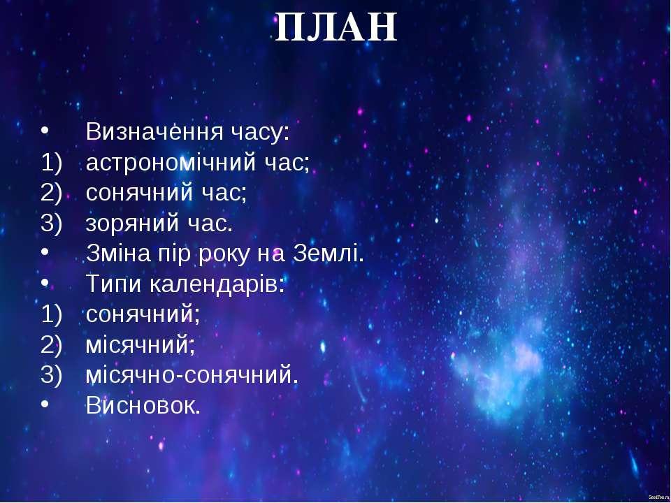 ПЛАН Визначення часу: астрономічний час; сонячний час; зоряний час. Зміна пір...