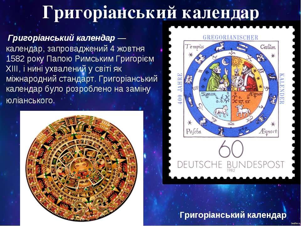 Григоріанський календар Григоріанський календар— календар, запроваджений 4 ж...