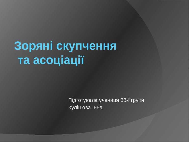 Зоряні скупчення та асоціації Підготувала учениця 33-ї групи Кулішова Інна