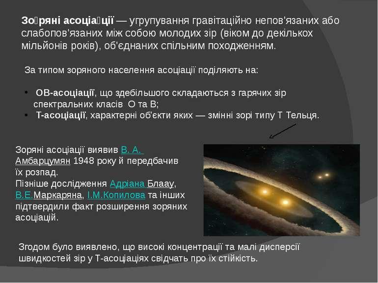 Зо ряні асоціа ції— угрупування гравітаційно непов'язаних або слабопов'язани...