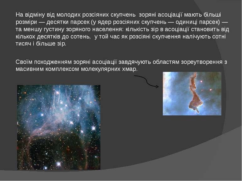 На відміну від молодихрозсіяних скупчень зоряні асоціації мають більші розм...