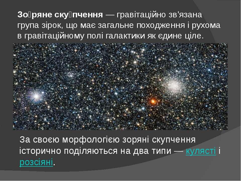 Зо ряне ску пчення—гравітаційнозв'язана групазірок, що має загальне поход...