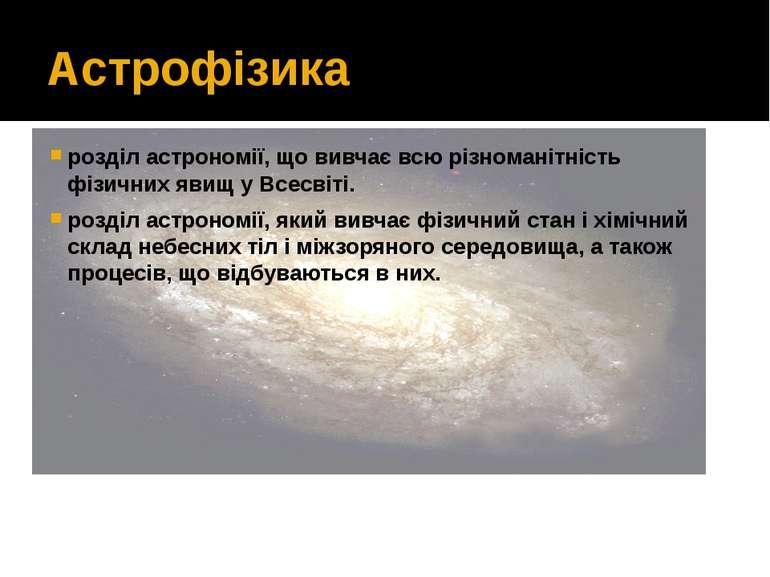 Астрофізика розділ астрономії, що вивчає всю різноманітність фізичних явищ у ...
