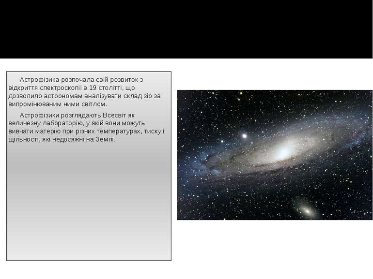 Астрофізика розпочала свій розвиток з відкриття спектроскопії в 19 столітті, ...