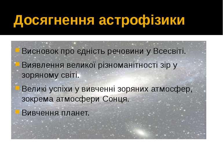 Досягнення астрофізики Висновок про єдність речовини у Всесвіті. Виявлення ве...