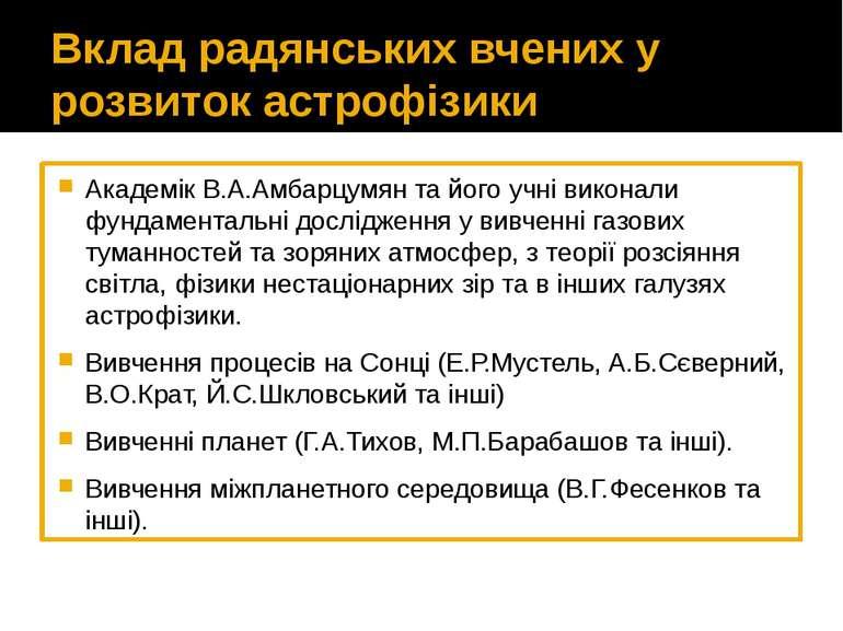 Вклад радянських вчених у розвиток астрофізики Академік В.А.Амбарцумян та йог...