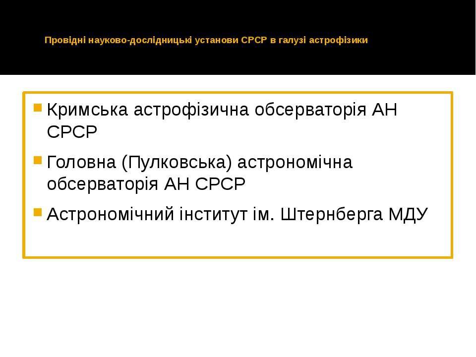 Провідні науково-дослідницькі установи СРСР в галузі астрофізики Кримська аст...
