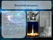 Космічні апарати 4 жовтня 1957 року СРСР справив запуск першої світової штучн...