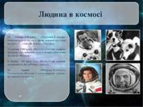Людина в космосі 19 серпня1960року «Супутник-5»вперше повертається наЗемл...
