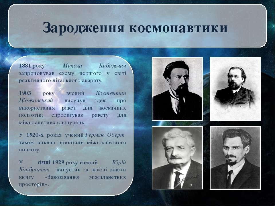 Зародження космонавтики 1881року Микола Кибальчич запропонував схему першог...